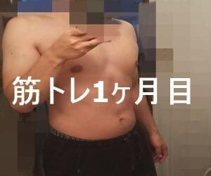筋トレ1ヶ月目の私の体