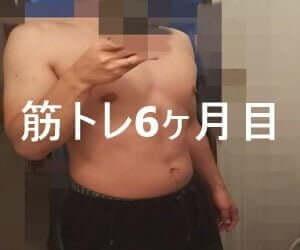 筋トレ6ヶ月目の私の体