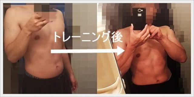 筋トレ1年後の私の体