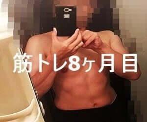 筋トレ8ヶ月目の私の体