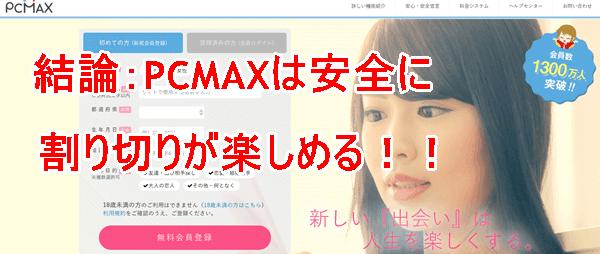 PCMAXは安全に割り切りができる?