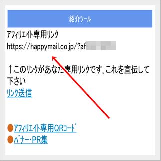 ハッピーメールアフィリエイトコード