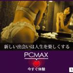 pcmaxのロゴ