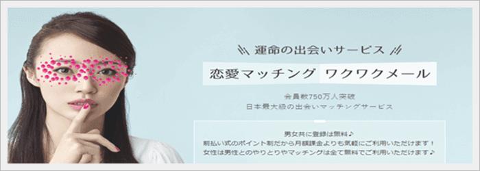 ワクワクメール公式サイト画像