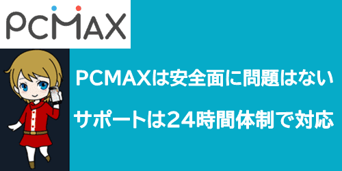 PCMAXは安全性やユーザーサポートが優秀