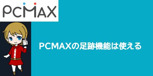 PCMAXの足跡機能