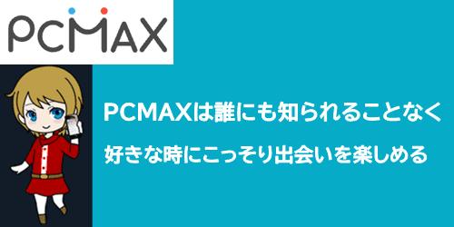 PCMAXを使っていることは周りにバレる?