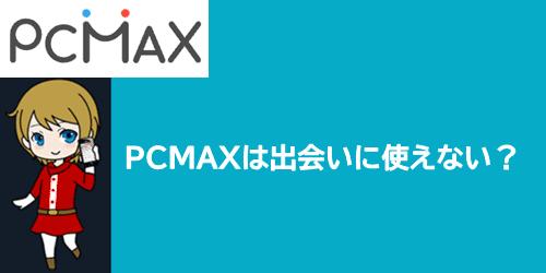 PCMAXは出会いに使えない?