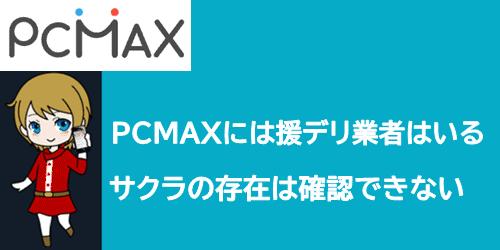 PCMAXは風俗業者が多い?