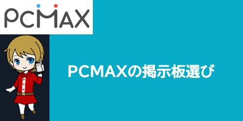 目的別に使うPCMAX掲示板を決める
