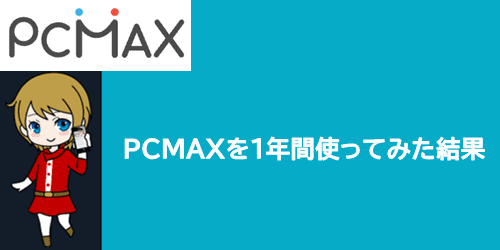 PCMAX私の口コミ体験談:1年間使った結果