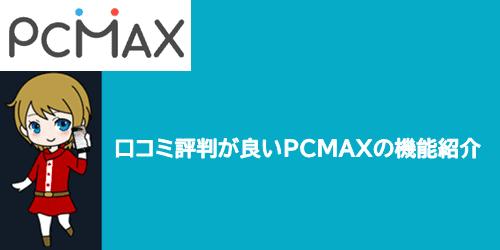 口コミ評判が良いPCMAXの機能紹介