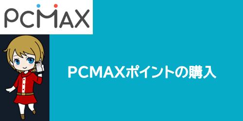 男性はPCMAXでポイントを購入しておく