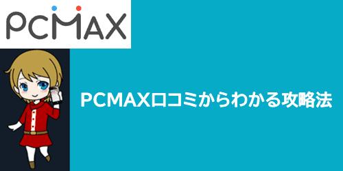 PCMAX口コミから判断できる攻略法