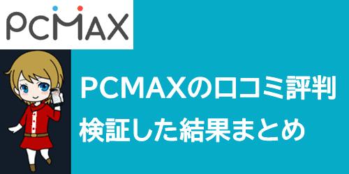 PCMAXの口コミ評判の検証結果