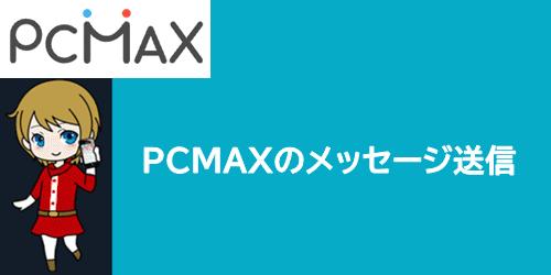 PCMAXのサービスを通してメッセージを送り合う