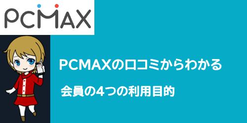 口コミからわかるPCMAX会員の利用目的