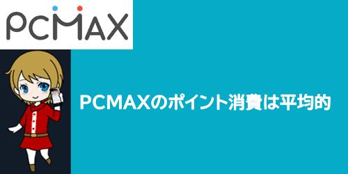 PCMAXのポイント消費は激しい?