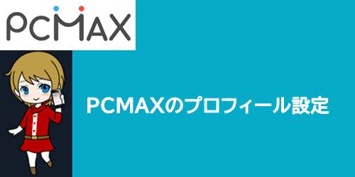 PCMAXのプロフィールを設定しておく