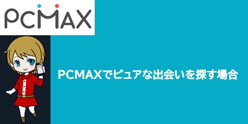 PCMAXでピュアな出会いをする場合