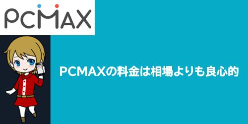 PCMAXの料金は高い?