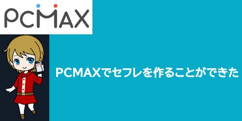 PCMAXでセフレを1人作ることができました
