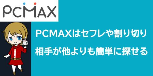 PCMAXでセフレや割り切り相手が探しやすい