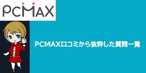 PCMAX口コミから抜粋した質問一覧