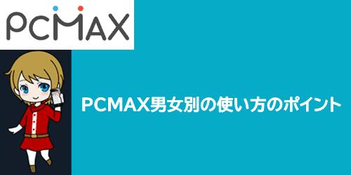 PCMAXの男女別の使い方のポイント