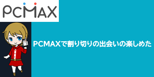 PCMAXで割り切りした人数は9人