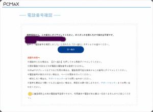 PCMAX電話認証画面
