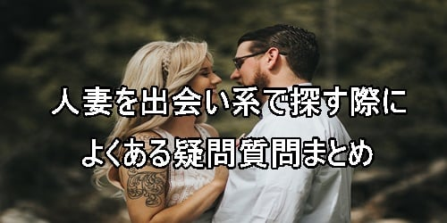 人妻を出会い系で探す際によくある疑問質問まとめ