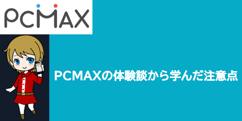 PCMAXの体験談から学んだ注意点