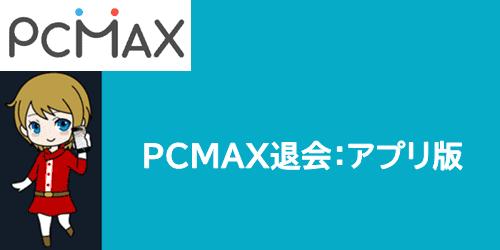 PCMAX退会:アプリ版