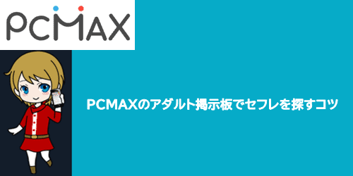 PCMAXのアダルト掲示板でセフレを探すコツ