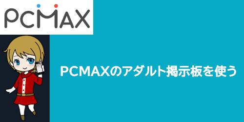 PCMAXのアダルト掲示板で割り切り相手を探す
