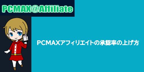 PCMAXアフィリエイトの承認率の上げ方のコツ