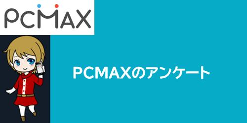 PCMAXアンケートでポイントを獲得できる