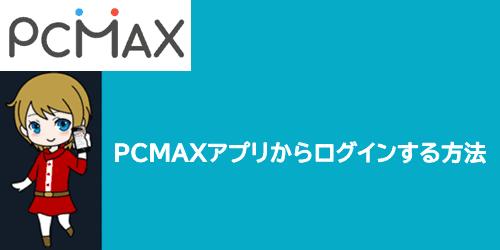 PCMAXアプリからログインする方法