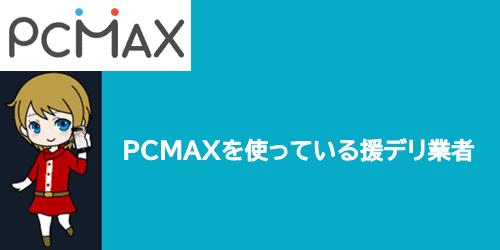 PCMAXの風俗業者