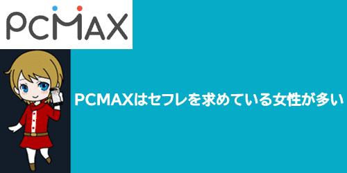 セフレを求めてPCMAXを使っている女性が多数
