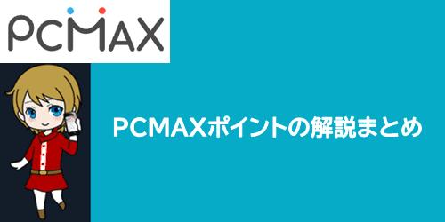 PCMAXポイントまとめ