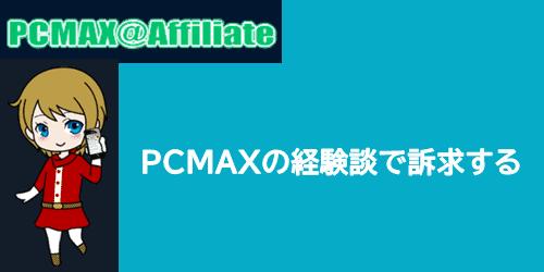 PCMAXアフィリエイトはPCMAXを自分で使い経験談で訴求する