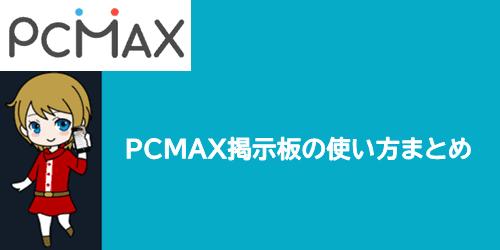 PCMAX掲示板まとめ