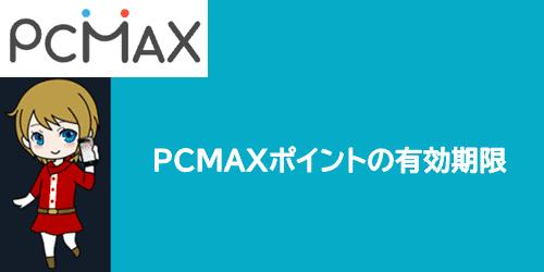 PCMAXポイントの有効期限