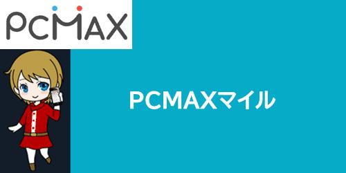 PCMAXマイルをポイントに交換する
