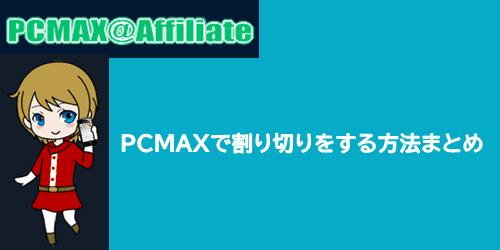 まとめ:PCMAXで割り切りを安全に楽しもう