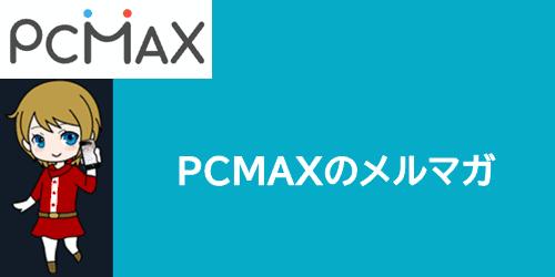 PCMAXメルマガでポイントを獲得する