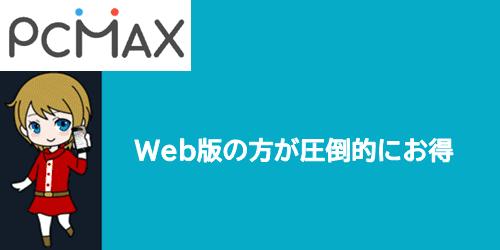 PCMAXポイントはWeb版・アプリ版どっちがお得?