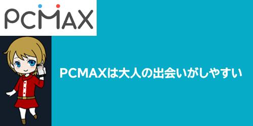 PCMAXはアダルトな出会いに強い